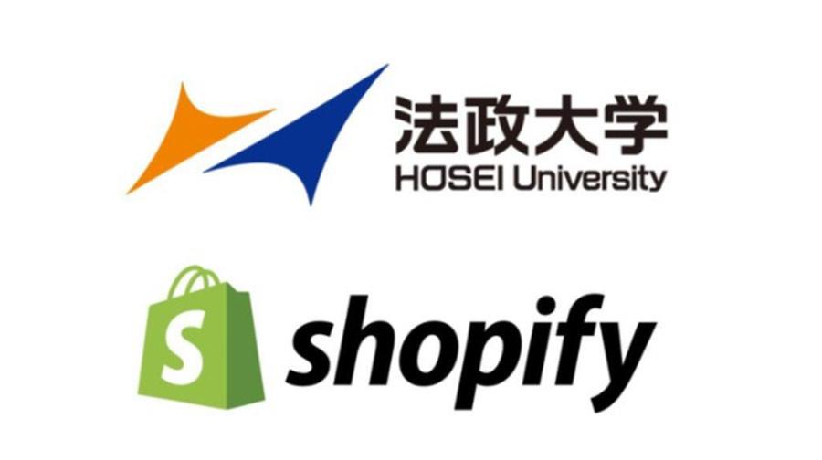 法政大学とShopifyが連携してeコマース人材の育成プログラムを提供開始