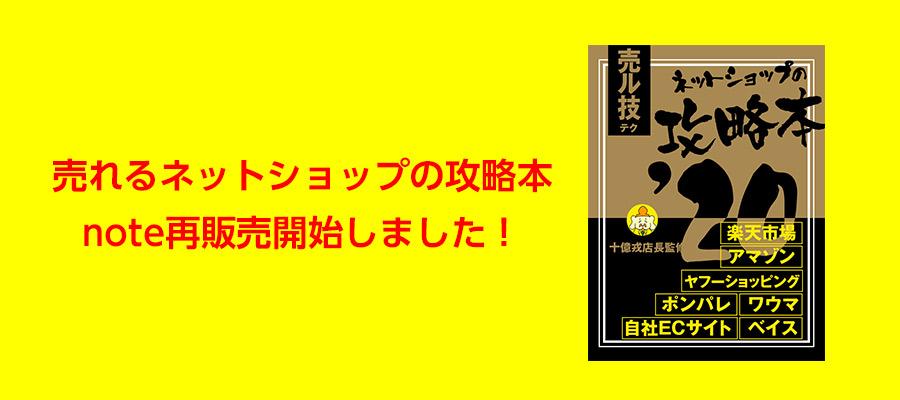 売れるネットショップの攻略本の再販を開始しました!