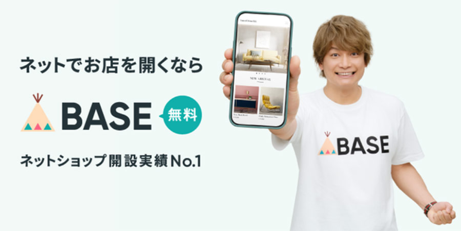 無料ネットショップのBASEで香取慎吾さんを起用した新CM『BASE偏見派とBASE利用者の抗争』が公開!