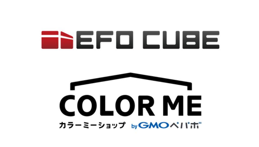 カラーミーショップの「EFO CUBE」が無料お試し期間を期間限定30日間に延長決定