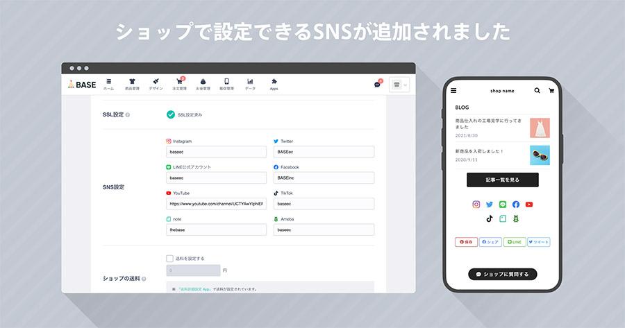 無料ネットショップのBASE(ベイス)で連携可能なSNSにYoutube、note、TikTokが追加