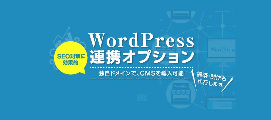 MakeshopのWordpress連携オプション