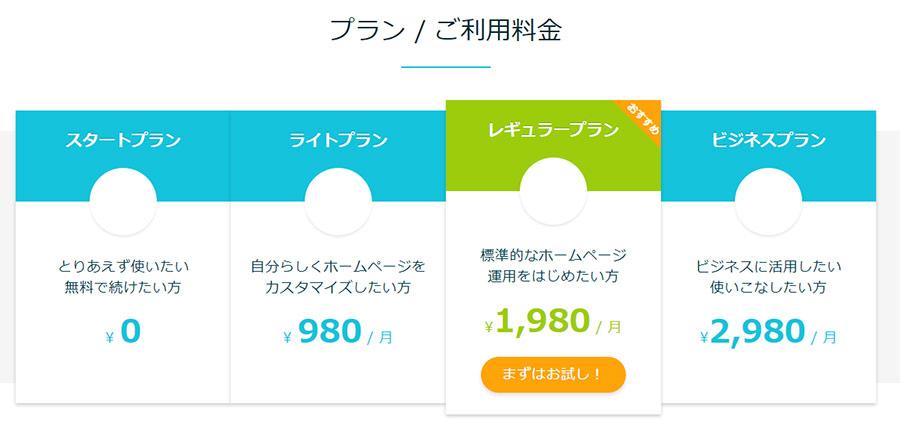 ペライチの評判・口コミ・メリット・料金・手数料を徹底解説