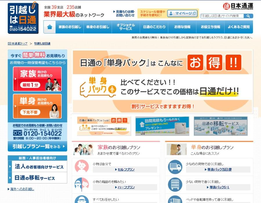 楽天ポイントがたまる日本通運・日通
