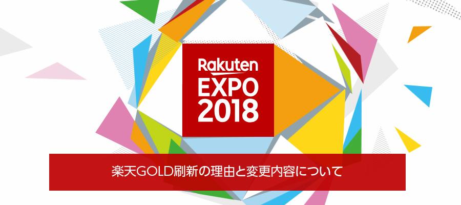 楽天EXPO2018レポート!楽天GOLDが刷新される?楽天ゴールド変更の内容とは?