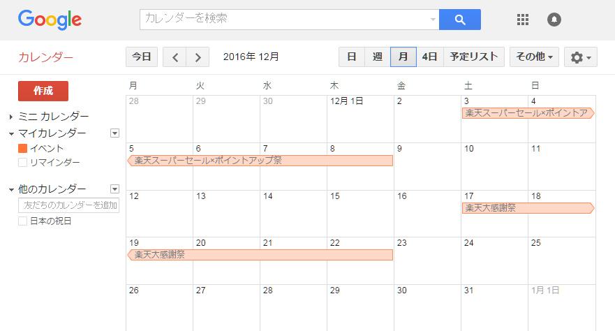 楽天イベントカレンダー