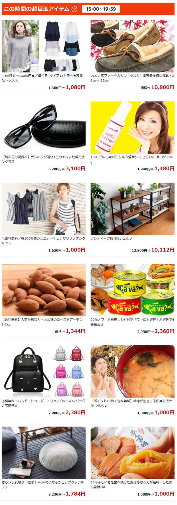 楽天市場で売り切れた商品を非表示にする方法