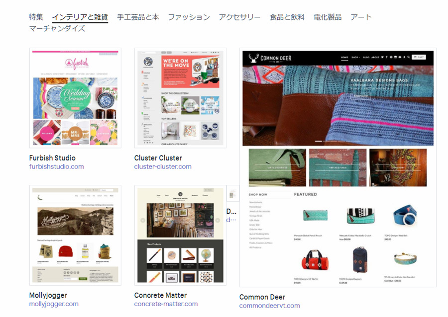 Shopify(ショッピファイ)の制作事例