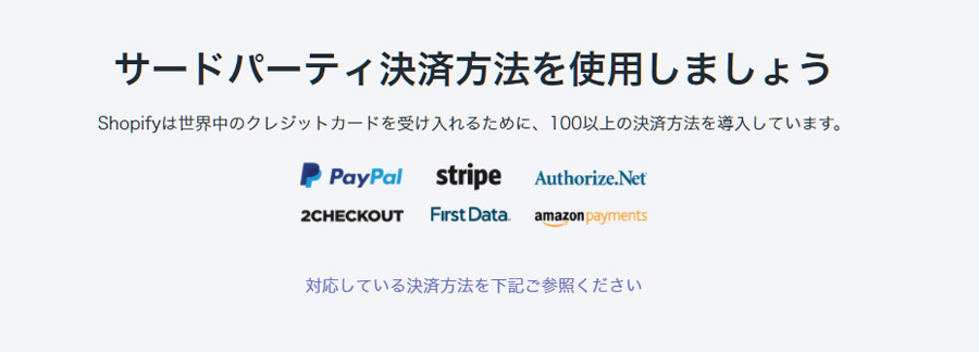 Shopify(ショッピファイ)の評判