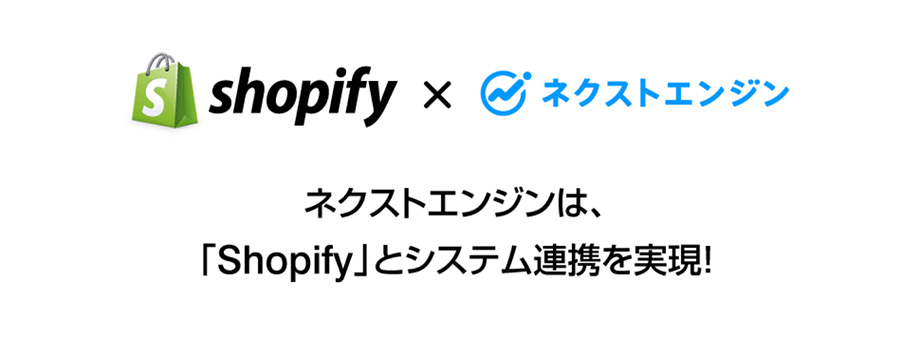 Shopifyとネクストエンジンが連携