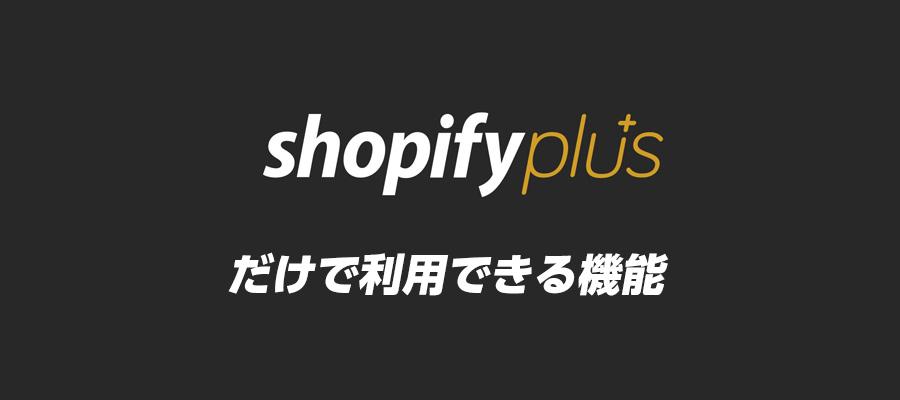 ShopifyPlusショッピファイプラスのメリット・料金・機能