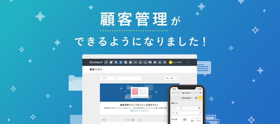 STORES.jpの顧客管理機能