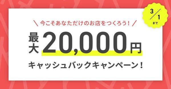 STORESの決済手数料ゼロ円キャンペーン