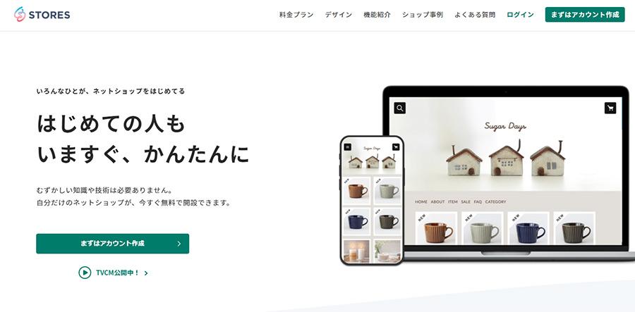 STORES.jp出店のメリットと評判、機能のまとめ