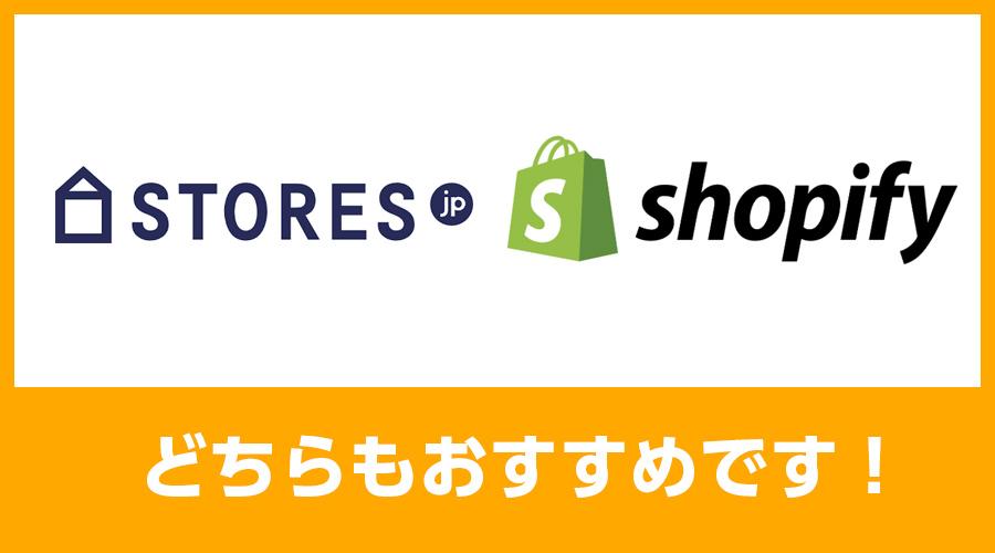 storesとShopifyの比較
