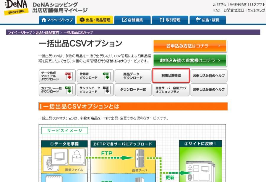 wowma一括出品CSVオプション