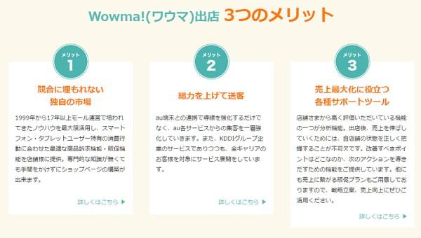 wowma新出店プラン