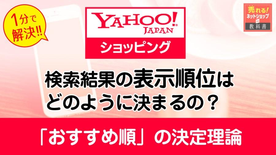 YahooショッピングのSEO攻略法|おすすめ順