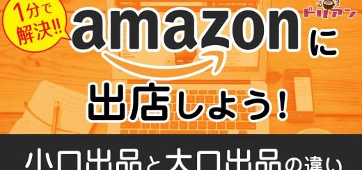 Amazon出店プランの比較
