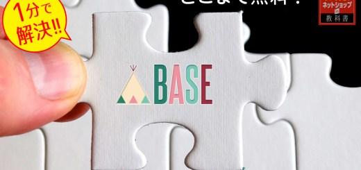 BASEはどこまで無料