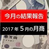 201705月商報告