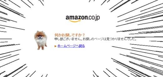 Amazonサーバーダウン!