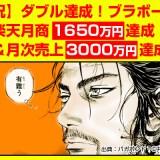 月商3000万円達成