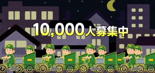 ヤマト1万人ドライバー
