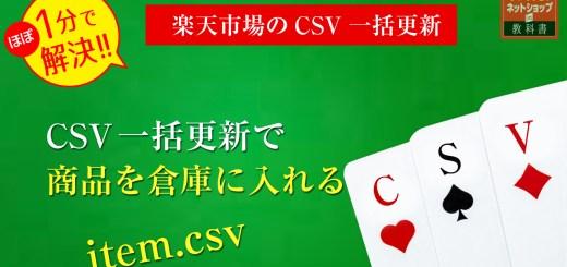 楽天CSV倉庫指定