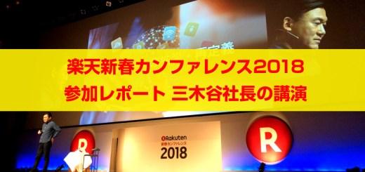 楽天新春カンファレンス2018レポート