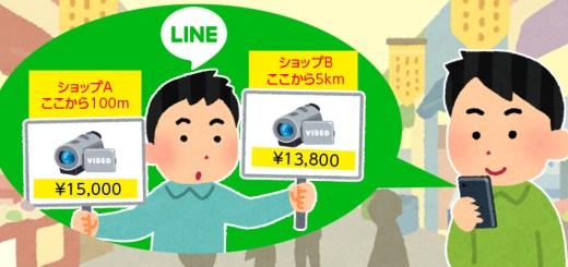 LINEがネット通販価格と実店舗価格を比較できるサービスを開始