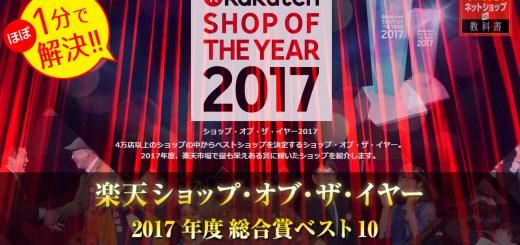 楽天ショップオブザイヤー2017 トップ10