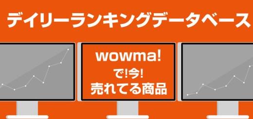 wowma!人気ランキング