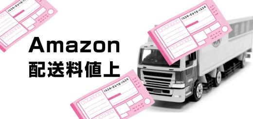 Amazon配送料値上げ