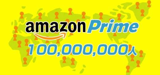 アマゾンプライム会員1億人突破