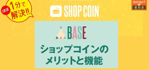 baseショップコインのメリットと使い方