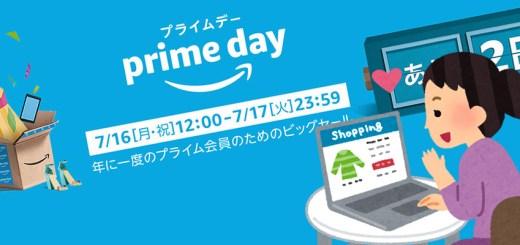 amazonプライムデーのオススメ商品