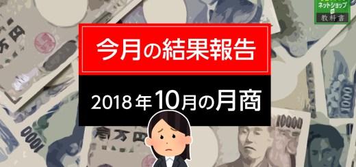 2018年10月の月商報告