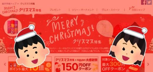 楽天市場クリスマスギフト人気商品