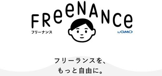 FREENANCEフリーナンスのメリットと評判