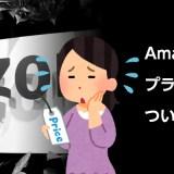 amazonプライム会員費が値上げ