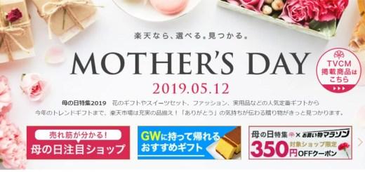 楽天市場の母の日特集