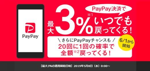 PayPayのポイント還元率がいつでも3%に