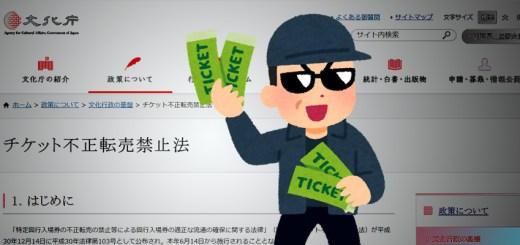 チケット不正転売禁止法とは?2019年6月14日施行!
