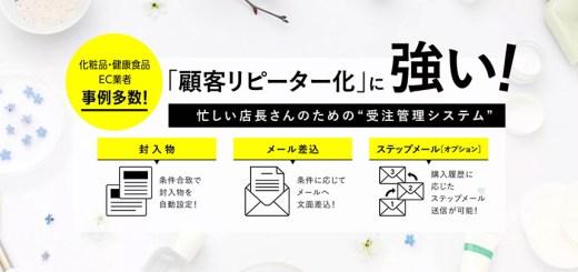 アシスト店長のメリットと評判・料金