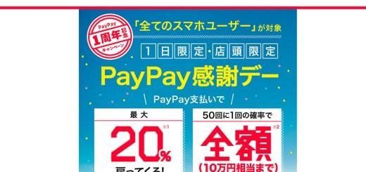 PayPay感謝デーはいつ?