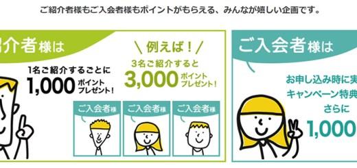 楽天カード紹介キャンペーン