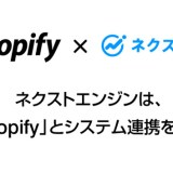 shopifyとネクストエンジンが機能連携