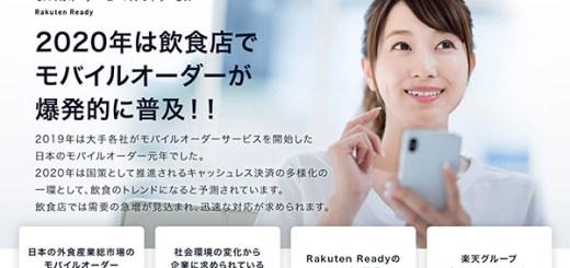 楽天が事前注文と決済サービスを連携した「Rakuten Ready」のサービスを開始!メリットは?