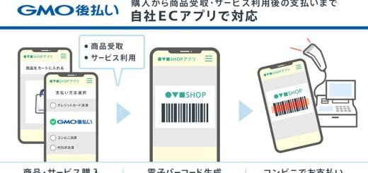 GMO後払いにECアプリ上でコンビニ支払いの電子バーコード発行機能が追加!